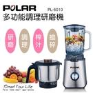 【福利品】 POLAR多功能調理研磨機/...