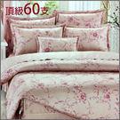 【i-Fine艾芳】頂級60支精梳棉 雙人舖棉兩用被套 台灣精製 ~羅曼羅蘭/深粉~