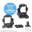 【配件王】INON SD 鏡頭轉接罩 前罩式 STD GoPro專用 適用 HERO3 HERO4 UFL-G140