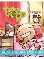 二手書可不可以不要上學-彎彎塗鴉日記3Can't I Go to Work: Wan Wan Illustrated Diary 3 R2Y 9868333008