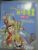 【書寶二手書T1/漫畫書_XEH】中國歷史趣味漫畫:戰國七雄_洋洋兔