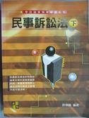 【書寶二手書T7/進修考試_ZCZ】民事訴訟法(下)_許律師