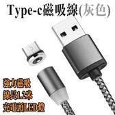 [富廉網] Type-C 磁吸 充電線 灰色 1.2米 (US-220)