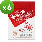【十靈本舖】十靈油一條根舒緩貼片-長效型熱感貼片 6盒組(共30片)