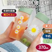 水杯 日系小雛菊高硼硅耐熱磨砂玻璃杯370ml 耐酸鹼 有提繩 【KCG203】123ok