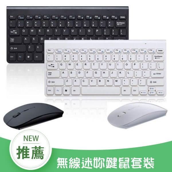 新年鉅惠 無線鍵鼠套裝 小滑鼠鍵盤迷你巧克力家用辦公筆記本電腦USB
