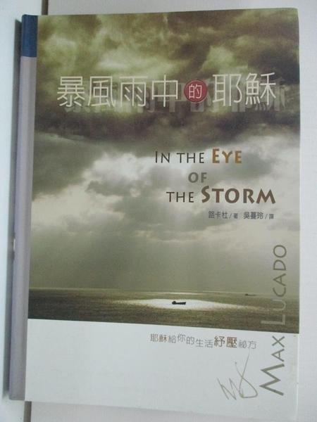 【書寶二手書T1/宗教_BUS】暴風雨中的耶穌_路卡杜