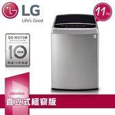 ★送洗衣紙2盒【LG 】11kg 蒸善美系列 極窄版 直驅變頻洗衣機 WT-SD117HSG 含基本安裝配送