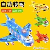 兒童玩具飛機大號男孩電動萬向塑料防撞發光音樂幼兒益智 西城故事