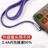 蘋果數據線iPhone8x充電線器6彎頭手機7七加長快充x沖6s指示燈 城市科技