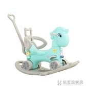 木馬兒童搖馬寶寶一周歲生日禮物玩具搖搖車兩用搖搖馬  快意購物網