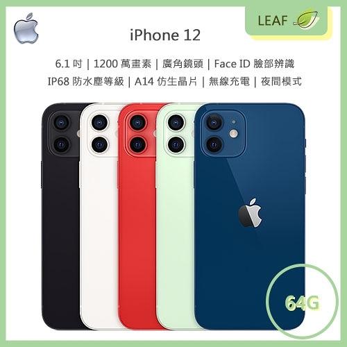 送玻保【3期0利率】Apple iPhone12 6.1吋 64G 1200萬畫素 IP68防水塵等級 14仿生晶片 智慧型手機