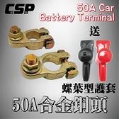 【CSP】50A銅頭 附絕緣護套 電池接頭 樁子頭 電瓶接頭 接頭更換 氧化更換 腐蝕更換 加厚電池頭