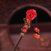 發簪古典中國風飾品宮廷民族風發飾盤發簪子【橘社小鎮】