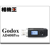 ★相機王★Godox AD400Pro AD400 Pro 外拍燈 棚燈 攝影燈 公司貨