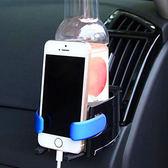 車載水杯架 汽車橫向豎向空調出風口葉片飲料架車用煙缸手機支架 萬聖節