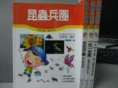 【書寶二手書T7/少年童書_MRK】科學小釣手-昆蟲兵團_生生不息_一花一世界等_共4本合售