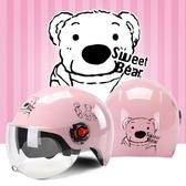 夏天可愛韓版全盔安全帽