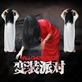萬聖節禮服 成人兒童女鬼白紅色貞子衣服萬聖節恐怖服裝幽靈筆仙清朝僵尸cos 免運 艾維朵