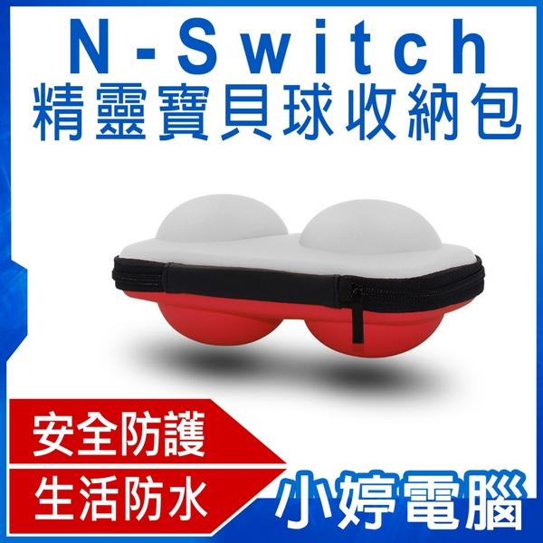 【3期零利率】全新 N-Switch 精靈寶貝球收納包 生活防潑水 EVA強化PU材質 收納輕鬆 行動攜帶