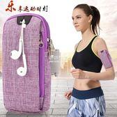 通用健身跑步手機臂包華為男蘋果女款可愛腕帶裝備運動袋夏季手包『伊莎公主』