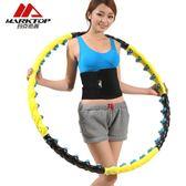 雙11好貨-磁石呼啦圈瘦腰收腹加重硬呼啦圈可拆卸成人女士按摩呼拉圈TZGZ