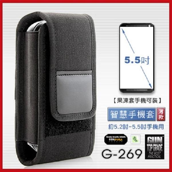 GUN智慧手機套G-269(薄款)約5.2~5.5吋螢幕皮套 【AH05085】99愛買小舖