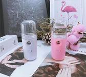 迷你納米噴霧補水儀便捷冷噴臉面部加濕器蒸臉器定妝保濕補水 英賽爾3C數碼店
