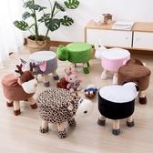 凳子實木家用換鞋凳可拆洗圓凳時尚創意小矮凳卡通布藝板凳沙發凳☌zakka