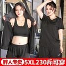 夏季顯瘦加大碼運動套裝女健身服瑜伽服新款跑步房寬鬆200斤胖MM 黛尼時尚精品