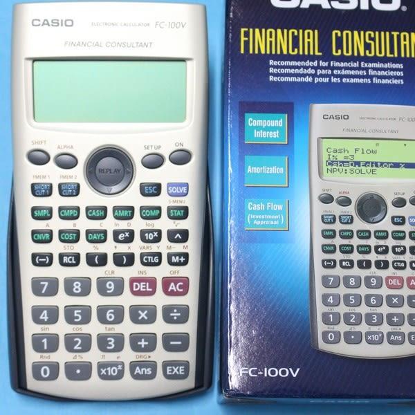 CASIO卡西歐 FC-100V 財稅型專用計算機/一台入{促1500} 財務計算機~公司貨 附保證書