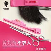 齊劉海修剪器 剪齊劉海剪刀套裝 DIY美髮工具 打薄理髮剪 金曼麗莎