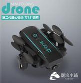 遙控飛機-迷你無人機航拍高清專業超長續航小型遙控飛機四軸飛行器抖音玩具
