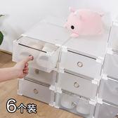 加厚透明鞋盒抽屜式自由組合男女鞋子收納盒防塵塑料整理箱簡易 艾美時尚衣櫥 YYS