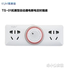 時控開關 (YiMJ)TS-01定時器全新拓展型定時插座 拓展插孔自動開關 快速出貨