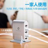 手機充電器 明能 多插口多口USB充電器 蘋果安卓通用型充電頭 多功能多孔插頭 99免運