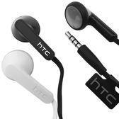 【清倉大優惠】原廠盒裝 HTC HS S250 原廠耳機 立體聲耳機 耳掛式 入耳式 耳機 耳塞式  線控麥克風