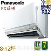 Panasonic 國際 PX頂級旗艦系列 變頻冷暖 CS-PX63BA2/CU-PX63BHA2