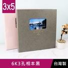 珠友 PH-06625-A 6K3孔相本/相簿/相冊/黑色內頁/可收納180枚3X5相片