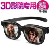 3d眼鏡 電影院專用