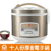 免運費★晶工牌 10人份厚釜電子鍋(JK-2668)