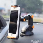 車載手機支架汽車用平板吸盤黏貼式 果果輕時尚