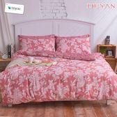 《竹漾》天絲雙人床包被套四件組-甜蜜花嫁