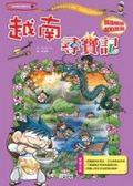 書立得-《世界歷史探險 20》越南尋寶記