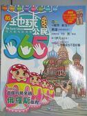 【書寶二手書T1/少年童書_XCJ】地球公民365_第85期_俄羅斯旅程等