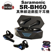 Saramonic 楓笛 真無線藍牙耳機 SR-BH60 Games Monic 無線 藍牙 遊戲 耳機 防水 公司貨