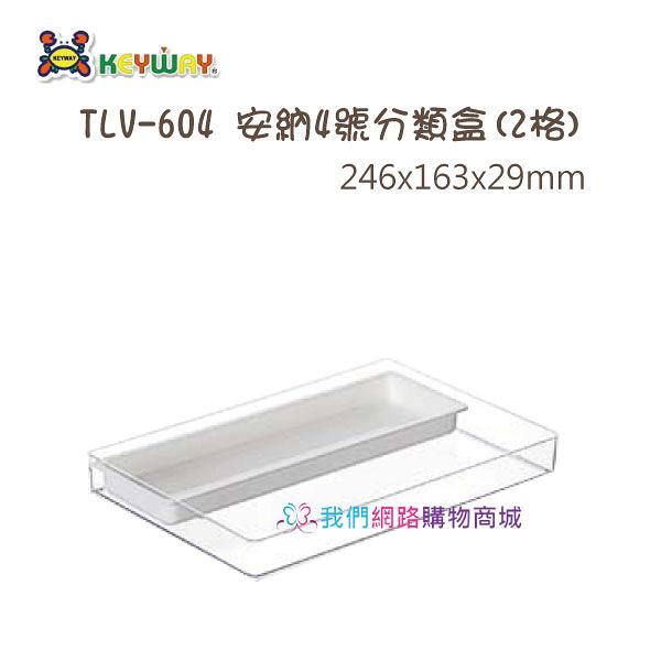 【我們網路購物商城】聯府 TLV-604 安納4號分類盒(2格) 收納盒 置物盒 小物
