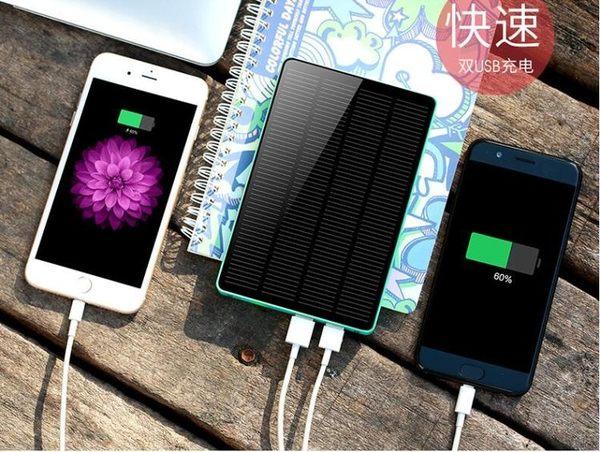 行動電源 太陽能超薄行動電源 大容量手機通用11000mAh 數碼人生