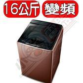 Panasonic國際牌【NA-V170GB-T】17kg變頻直立洗衣機