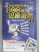 【書寶二手書T3/嗜好_QXI】全世界都在做的800個思維遊戲(上)_腦力&創意工作室